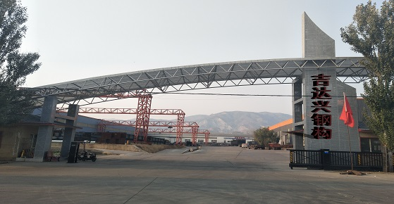 内蒙古吉达兴钢构